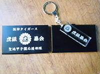 名刺ケース・キーホルダー作成_c0217450_1652620.jpg