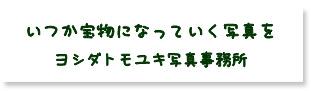 風におよげ、鯉のぼり_e0316158_12551526.jpg