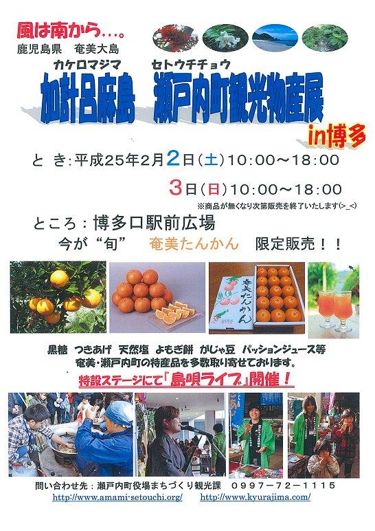 加計呂麻島 瀬戸内町観光物産展 IN博多!_b0177163_14102460.jpg