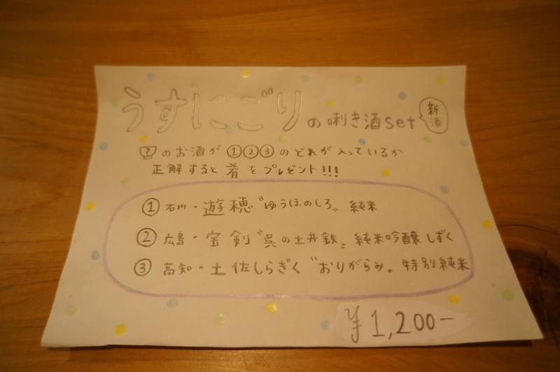 2013年 第一弾 唎き酒セット_a0279674_2213154.jpg