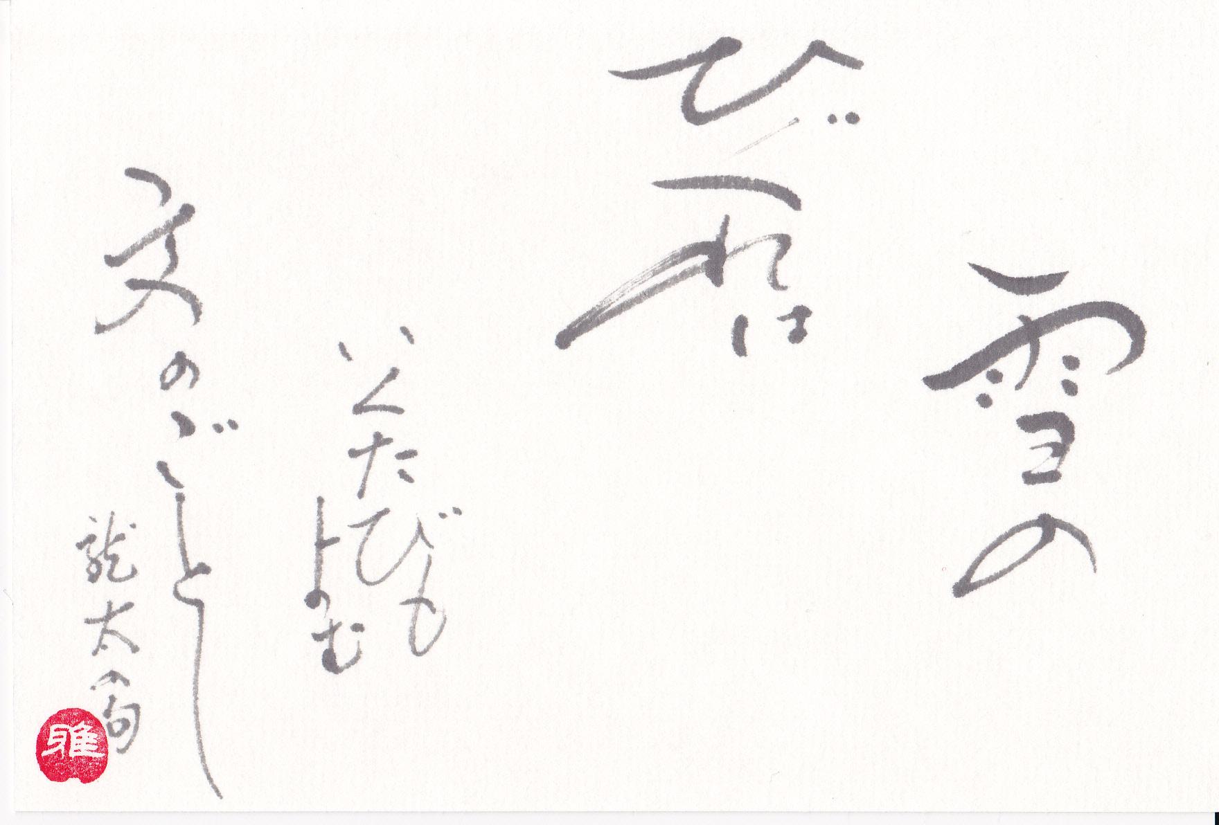第19回書文通1月「漢字かな交じり」_d0285885_17574061.jpg