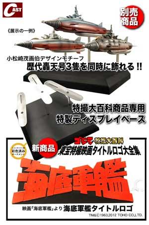2013年1月の特撮大百科新商品〈月イチ〉展示販売会のご案内_a0180302_20113652.jpg