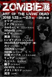 ゾンビ展~ Art of the Living Dead~_e0134502_02556.jpg