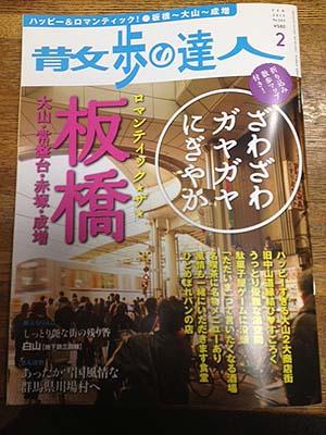 雑誌掲載 散歩の達人2月号_f0235809_17594429.jpg