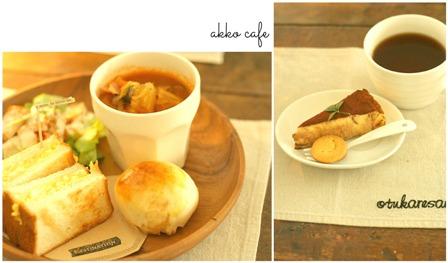 akko cafeさんへ・・・_a0169912_18185946.jpg