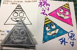 三角鬼ちゃん &  丸顔鬼ちゃん_e0202518_22152241.jpg