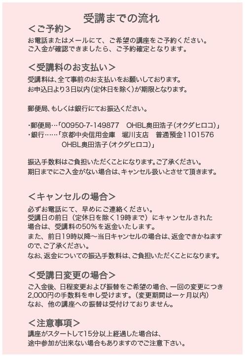 京都OHBL 美人メイク3つのルールを完全マスター!_f0046418_1372585.jpg