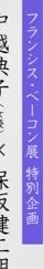 フランシス・ベーコン展2 対談:中越典子(女優) X 保坂健二朗_b0074921_21462292.jpg