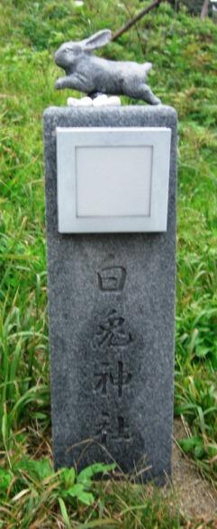 白兎神社①~初冬の旅行2012④~_b0081121_653087.jpg