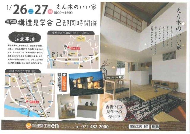 工事途中見学会 _c0124828_961090.jpg