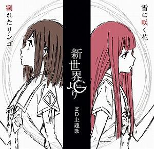 「新世界より」ED主題歌「割れたリンゴ」「雪に咲く花」1月25日発売!_e0025035_8174964.jpg