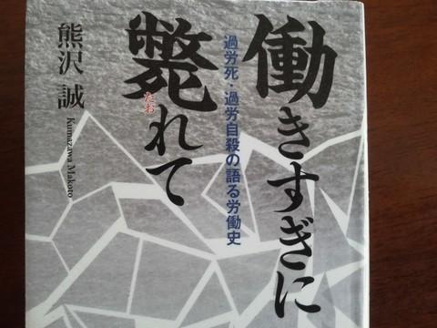 『働きすぎに斃れて』(熊沢誠)再読_b0050651_12515268.jpg