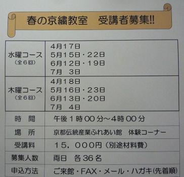 野田淳子さん・こくたさん着物・熨斗模様の刺繍帯。_f0181251_16584318.jpg