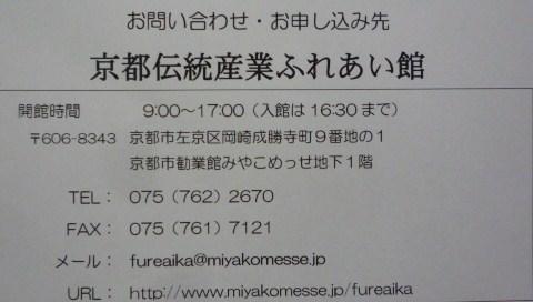 野田淳子さん・こくたさん着物・熨斗模様の刺繍帯。_f0181251_1703436.jpg