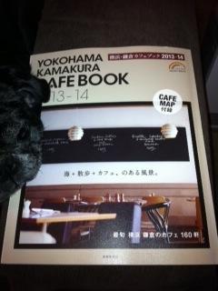 横浜・鎌倉カフェブック2013-14_c0197663_19521646.jpg