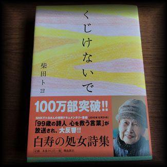 柴田トヨさんが逝く!_d0033665_6571412.jpg