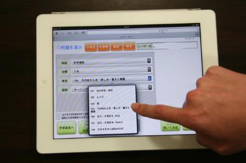 iPadでeトレnetを操作してみました。_a0299375_1154148.jpg