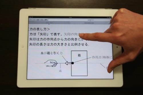 iPadでeトレnetを操作してみました。_a0299375_1161878.jpg