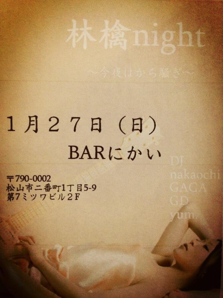 林檎nighit ~今夜はから騒ぎ~_d0181776_19302749.jpg