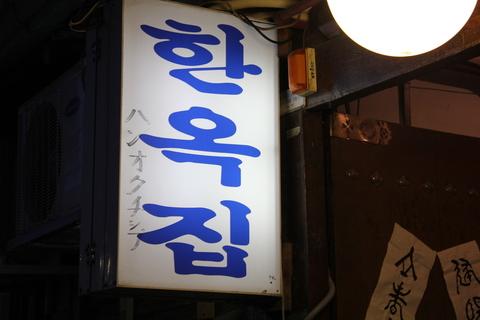 ソウルの「ハノッチッ」でキムチチムとキムチチゲ_a0223786_10325017.jpg