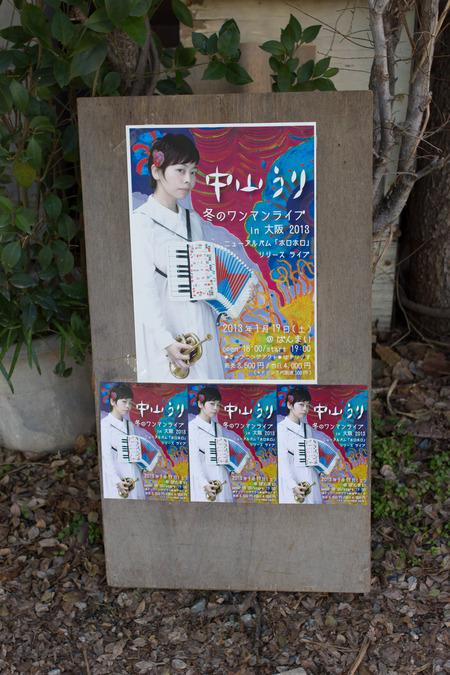 歌い初め at 大阪・池田ばんまい_f0223097_0113352.jpg