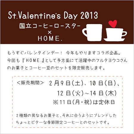 2013/1/22  今年もやりますバレンタイン_e0245899_22231860.jpg