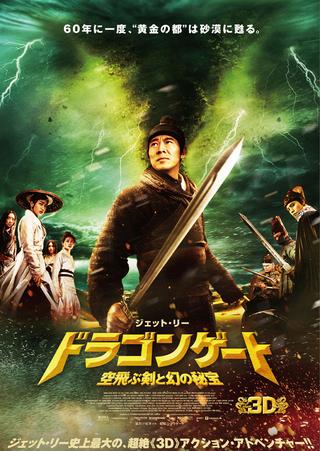ドラゴンゲート-空飛ぶ剣と幻の秘宝-_c0118119_222073.jpg