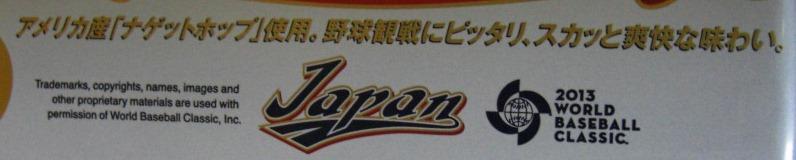 アサヒ ウイニングブリュー~麦酒酔噺その110~_b0081121_6405255.jpg