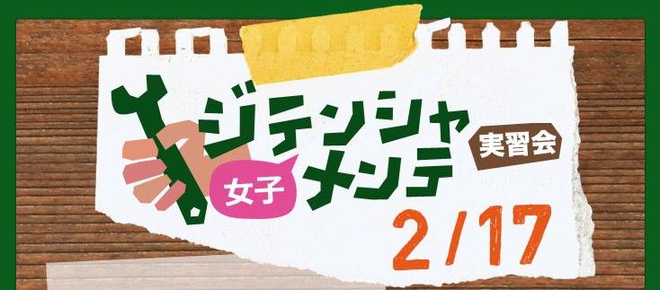今日のバイシクルガール ☆二本立て☆スワロー 女子_b0212032_2275974.jpg