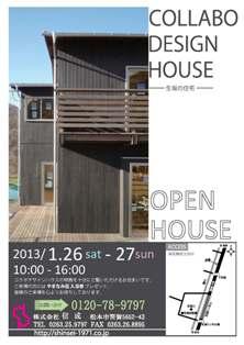 生坂の住宅 ~完成見学会~_e0180332_1749043.jpg