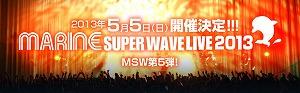 MARINE SUPER WAVE LIVE 2013出演情報!_e0025035_12351858.jpg