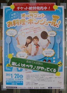 国分寺『お料理・ボンジュール!』終了!_d0246243_1404093.jpg