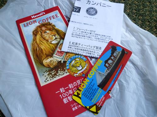 大人の社会見学!LION COFFEE FACTORY 工場見学ツアーに参加@ハワイでごはん2012秋_c0152767_22475783.jpg