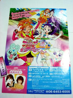 プリキュアミュージカル in 大阪!_a0087471_0355349.jpg