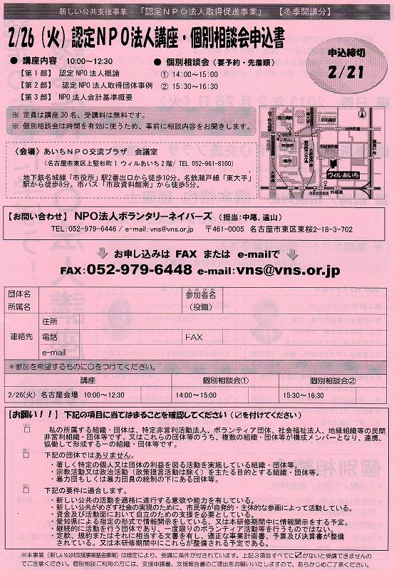 【その他の講座】認定NPO法人講座_d0262773_1423955.jpg