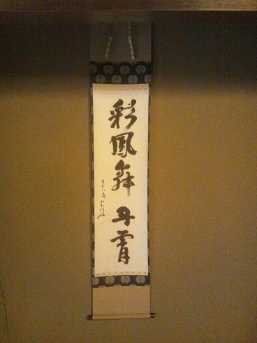 """茶道""""初釜"""" 新調した袴とコートで_d0230676_1783239.jpg"""