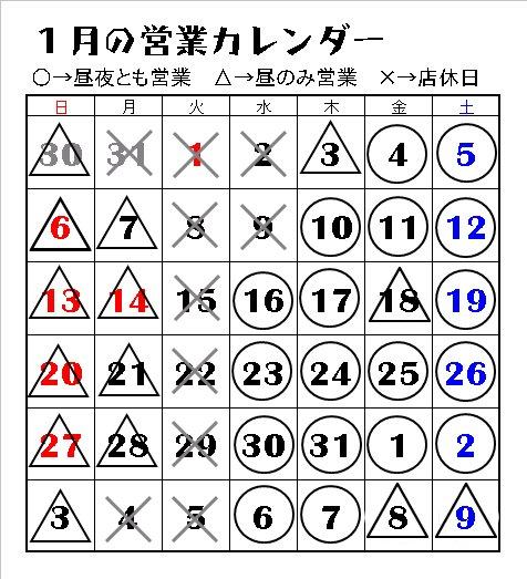 2013年1月の営業カレンダー_c0092877_2102644.jpg