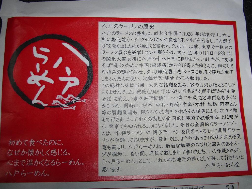 八戸ラーメンの逆襲_d0061678_21443928.jpg