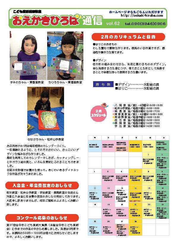 2月のスケジュール&通信_f0215199_148425.jpg