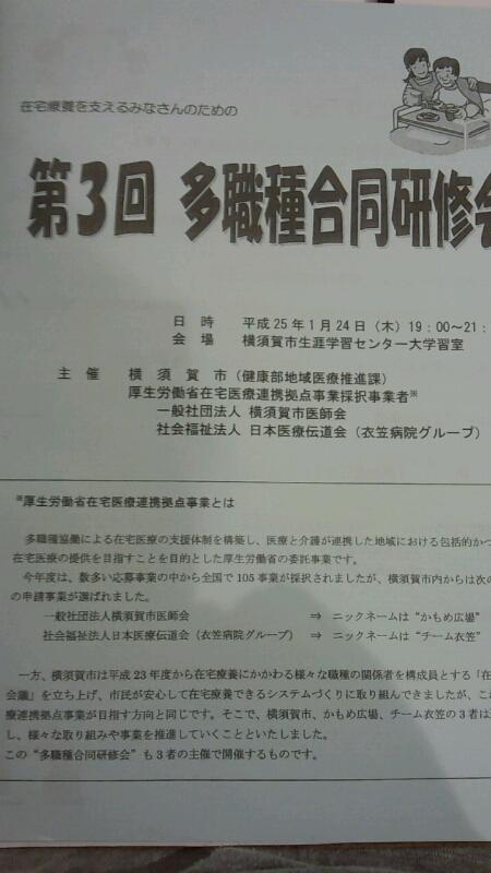 横須賀 多職種合同研修会_d0092901_22525691.jpg