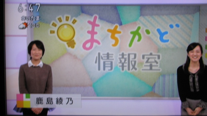 鹿島アナ復帰! NHKおはよう日本 まちかど情報室_b0042308_23371749.jpg
