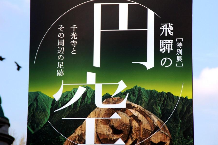 [特別展]飛騨の円空 千光寺とその周辺の足跡@東京国立博物館_f0006713_22103757.jpg