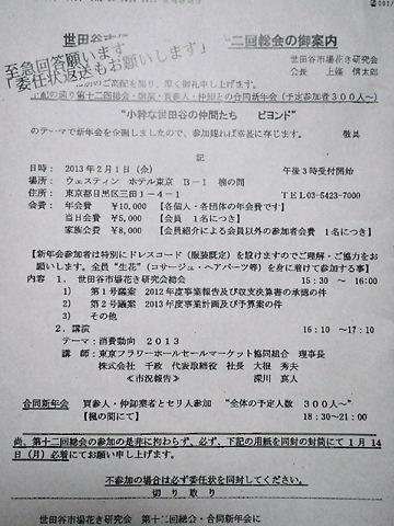 世田谷ニュース 2_a0256619_22232065.jpg