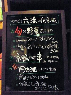大阪市福島区の焼き鳥六源です!_d0199623_4561235.jpg
