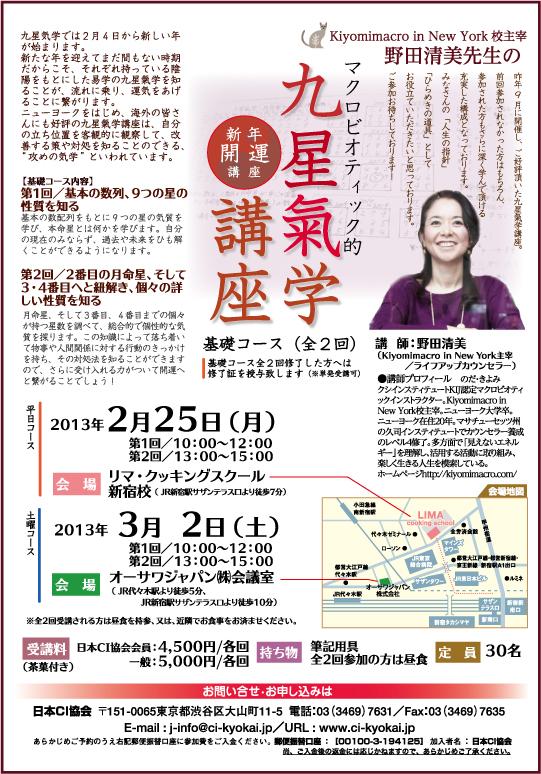 日本滞在中の講座やクラスのお知らせ_f0095325_14241064.jpg