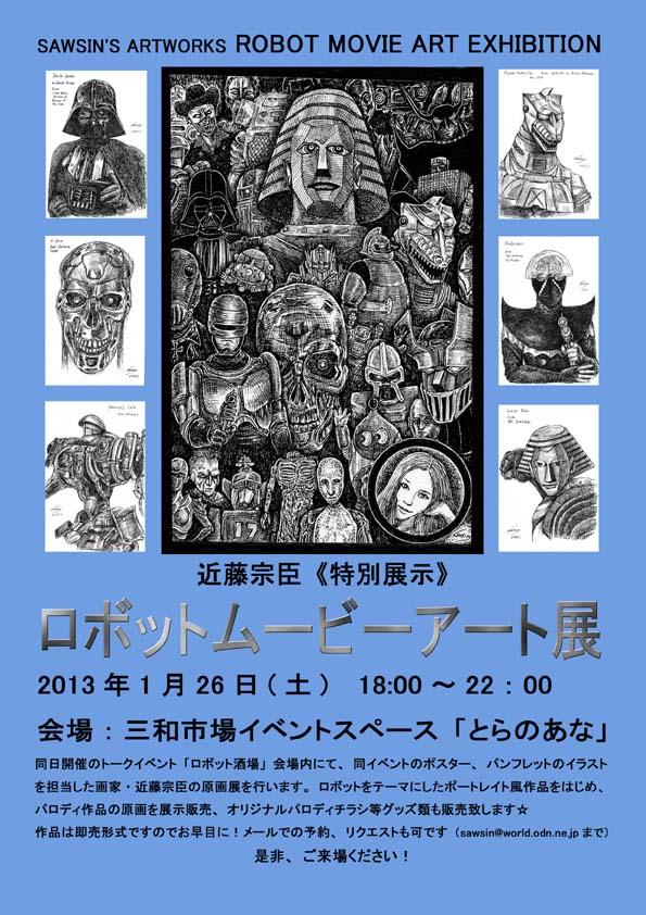 【特別展示】ロボットムービーアート展_a0093332_2027227.jpg