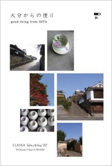 大分からの便り ~ good thing from OITA 渋谷ヒカリエ ShinQs店_b0209477_18303854.jpg