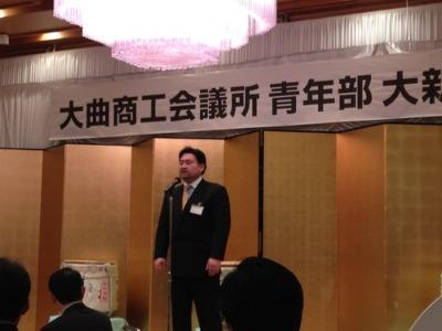 大曲商工会議所青年部 大懇親会_d0084478_1115464.jpg