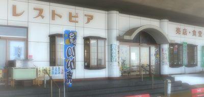 ☆★糸魚川荒波あんこうフェア開催中♪★☆_d0235898_1471698.jpg