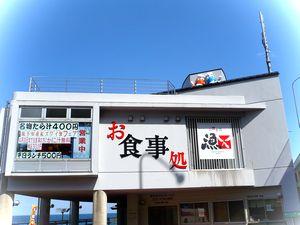 ☆★糸魚川荒波あんこうフェア開催中♪★☆_d0235898_1475589.jpg